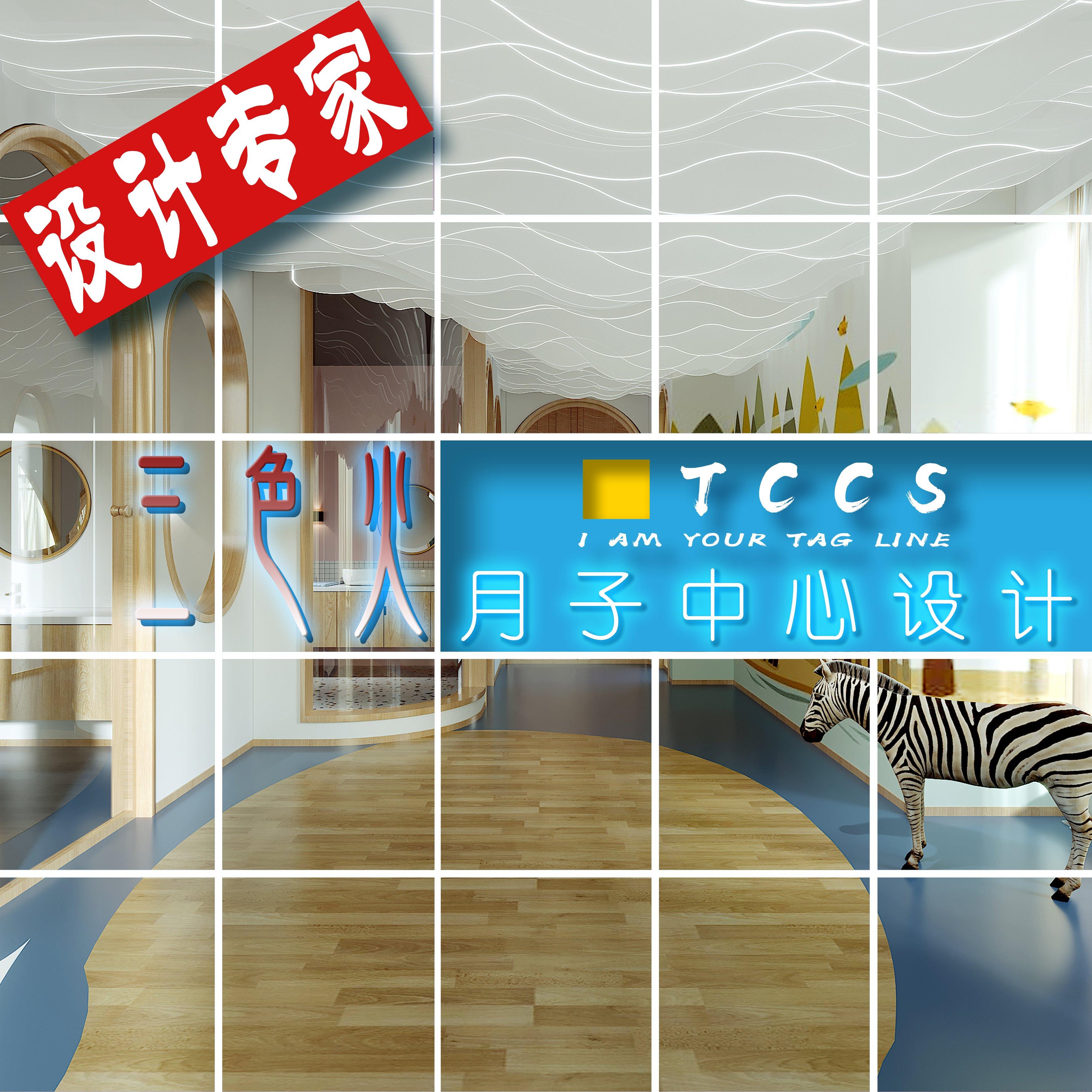 月子中心设计公装设计室内设计装修设计空间设计公装服务做效果图