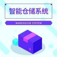 仓储/盘存/进销存系统/PC/APP