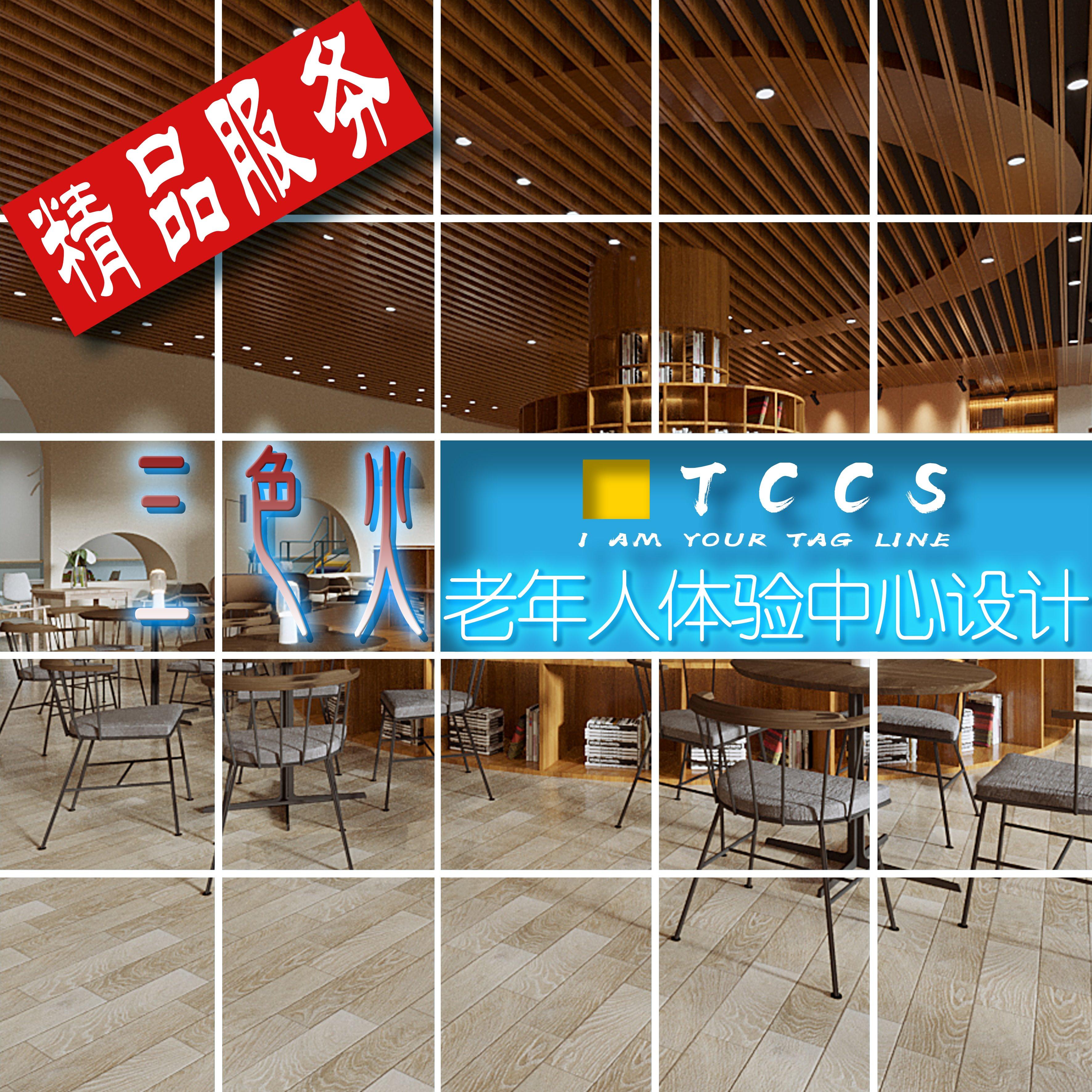 老年人体验中心设计公装设计室内设计装修设计空间设计公装服务