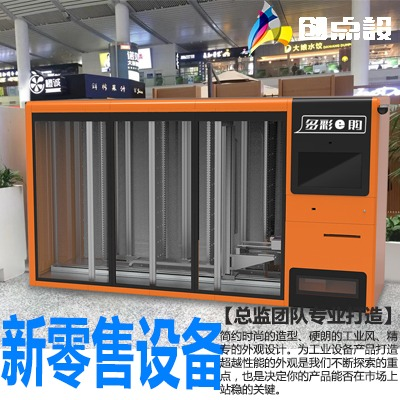 工业设计外观设计结构设计售卖机外观造型设计结构研发产品设计