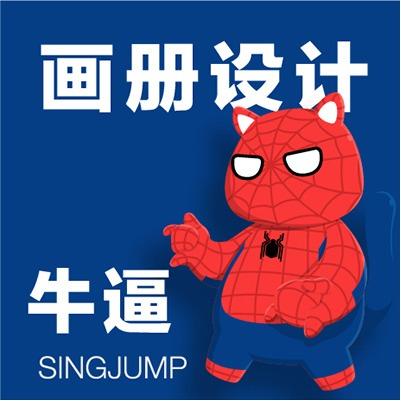 深圳企业形象宣传册设计 画册设计 招商手册设计  儿童绘本