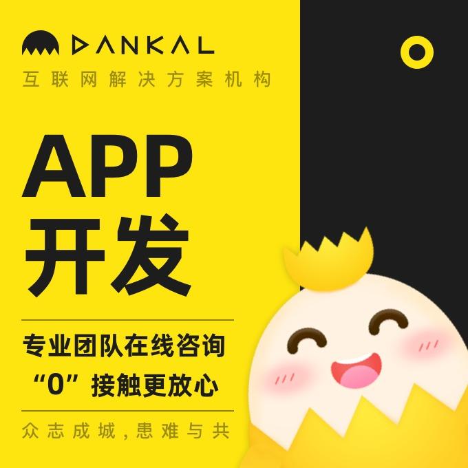 APP定制开发旅游出行美容健身金融理财电商购物社交娱乐app