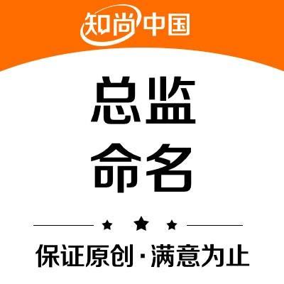 公司取名品牌命名企业取名起名商标起名网站取名店铺起名产品取名
