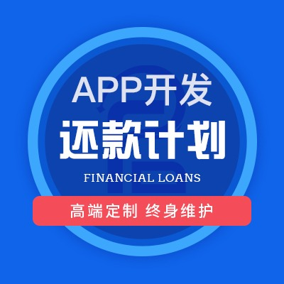 【金融app】金融理财智能还款有钱还金融app定制开发
