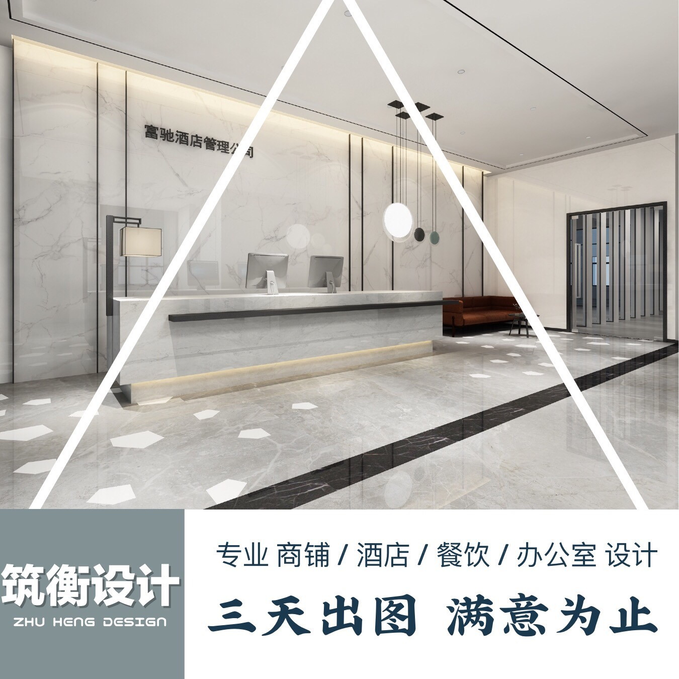 【装修设计】室内设计施工/效果图设计/ 装修设计/软装设计