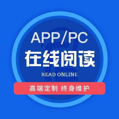 【在线阅读app】付费看小说看书系统代理漫画电子书app