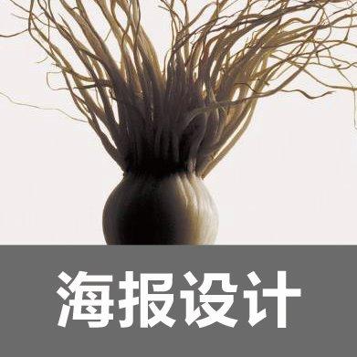 宣传品设计海报设计活动促销海报三折页易拉宝展架品牌广告设计
