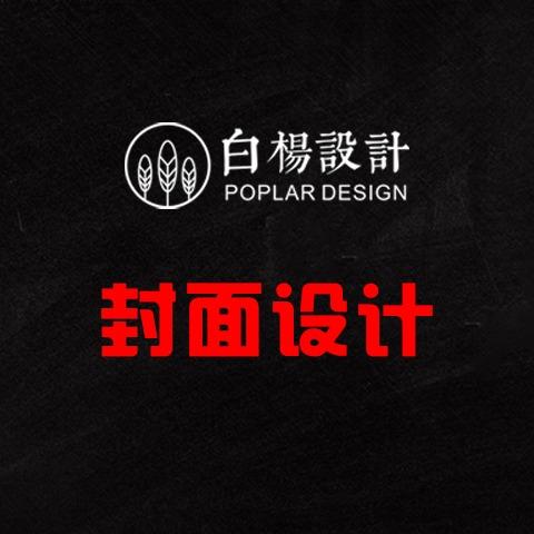 企业手册楼书海报公司画册设计宣传册产品样本设计封面设计X展架
