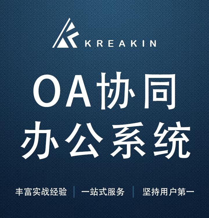 【奎晶科技】OA协同办公软件 | 企业管理系统开发|办公管理