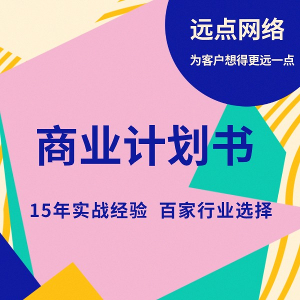 【商业计划书】招商融资商业计划可行性报告创业路演
