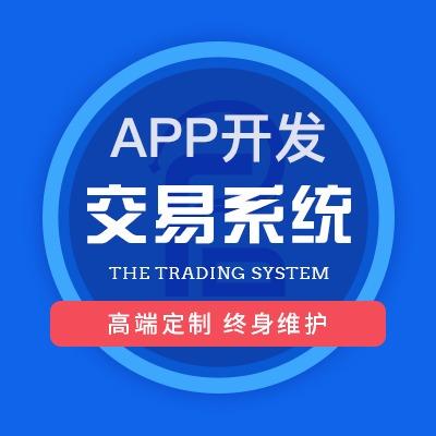 APP定制 交易系统软件开发资金盘开发模式系统开发拆分直销盘