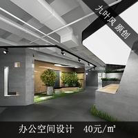 效果图  装修设计  办公室设计  办公空间设计