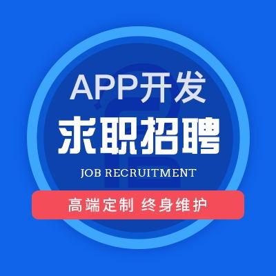 【求职招聘app】求职招聘创业就业娱乐圈子培训机构