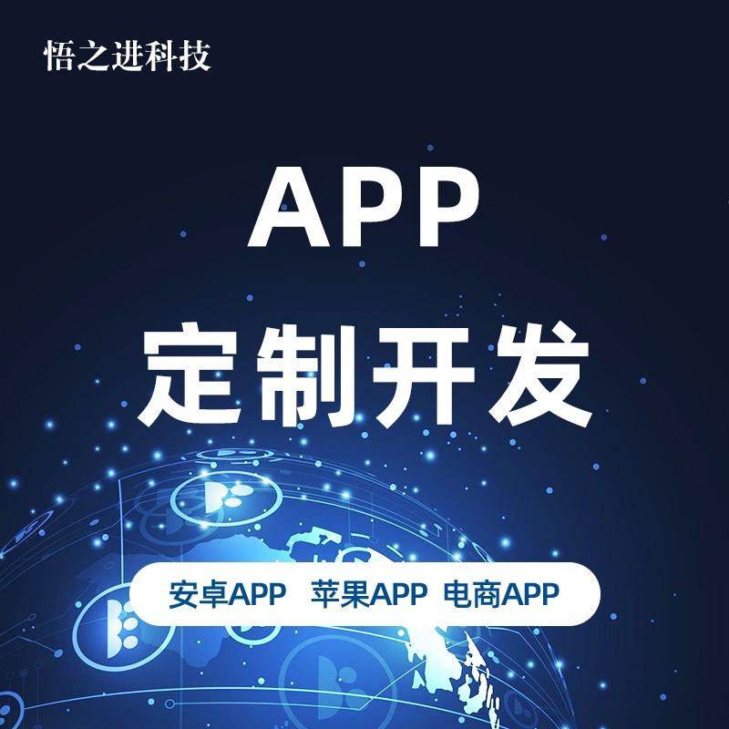 app定制开发|iOS|安卓应用|商城|教育|直播|餐饮