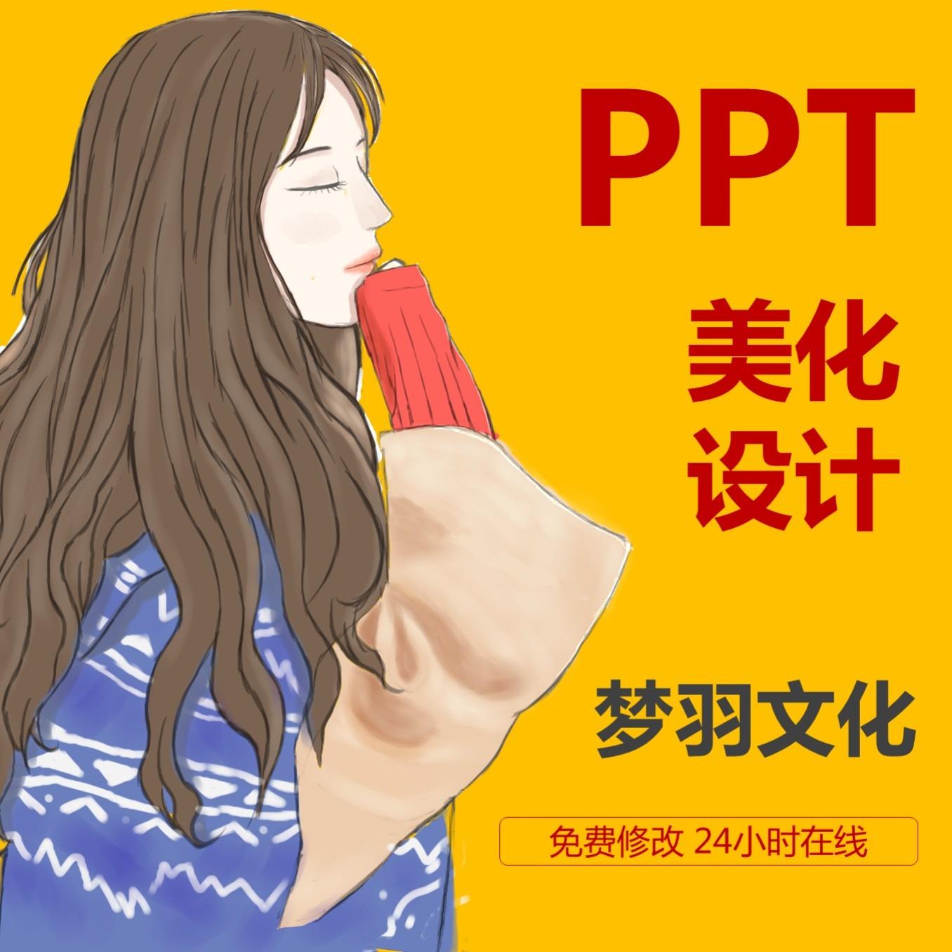专业商务PPT制作设计ppt美化修改服务