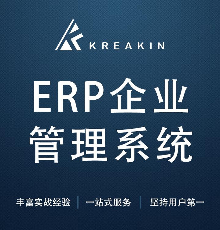 【奎晶科技】ERP系统 | 企业管理系统开发 |订单管理软件