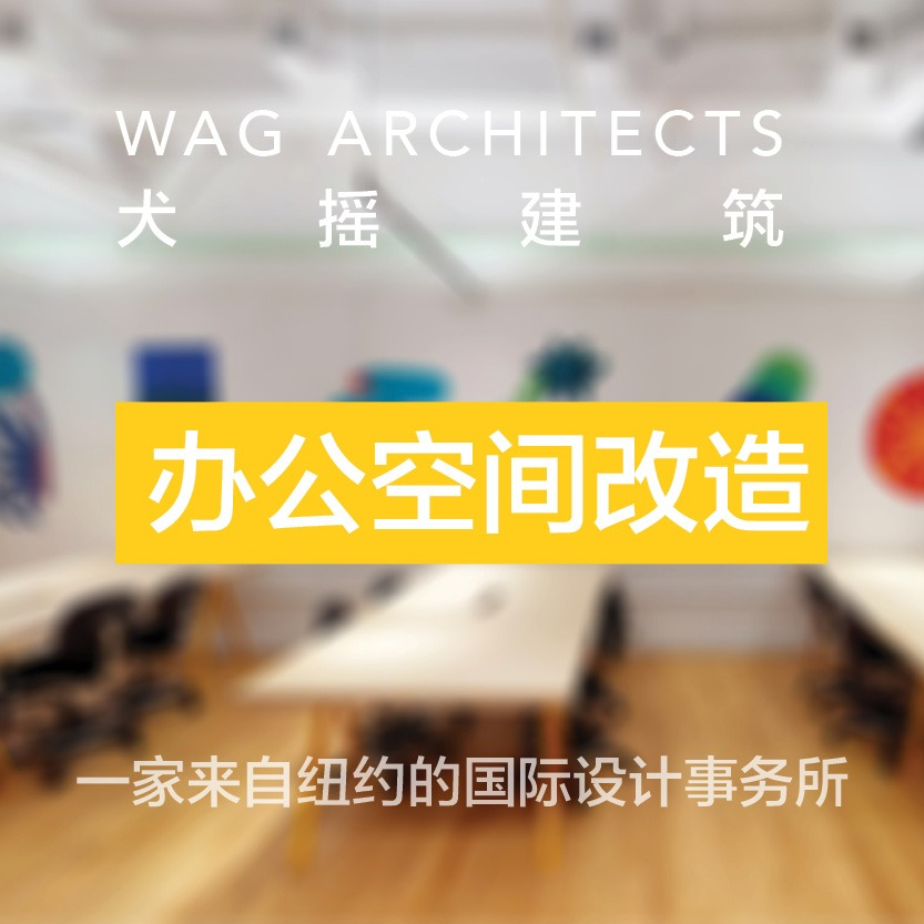 办公空间设计改造办公室装修设计室内装修软装室内效果图室内设计