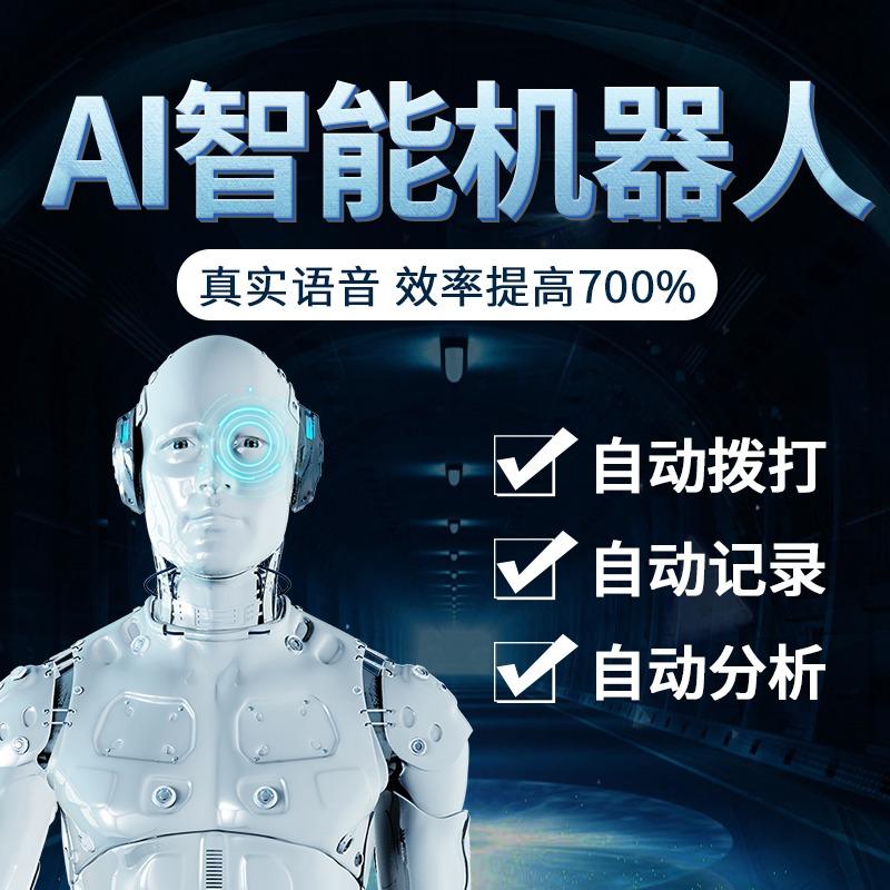 机器人AI智能 电商平台语音评价类机器人 辅助电商发货