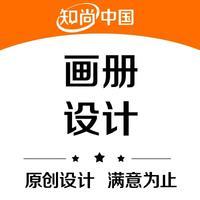 画册 设计 产品手册西安公司宣传册三折页海报易拉宝企业宣彩页册子