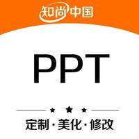 PPT 设计制作招商演示汇报商业计划书BP路演课件美化 PPT