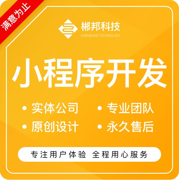 微信小程序开发/小程序定制/公众号/商城/点餐/服务/汽车