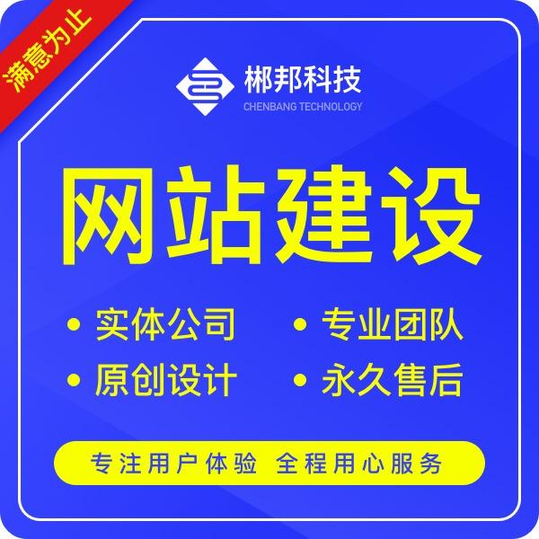 公司企业官网/H5响应式网站建设/网站定制开发/网页设计制作