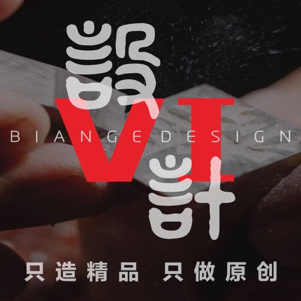 企业 VI设计 全套定制 设计 公司 vi设计 系统餐饮 VI S升级 设计