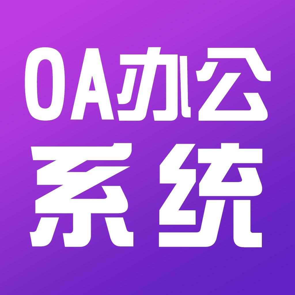 OA办公系统|移动办公|办公自动化|协同办公|智慧OA