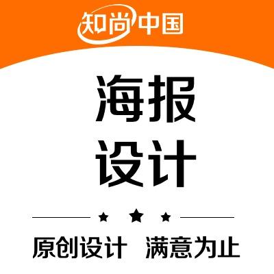 电商海报设计DM单易拉宝宣传手册门头设计招商画册产品折页菜谱