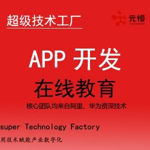 app开发/在线教育课程/在线商城/私域平台/小鹅通/得到