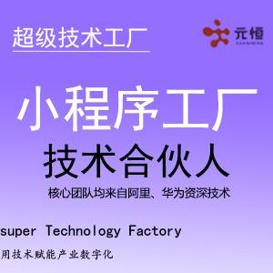 超级技术工厂 APP 创业CTO  技术VC  技术合伙人
