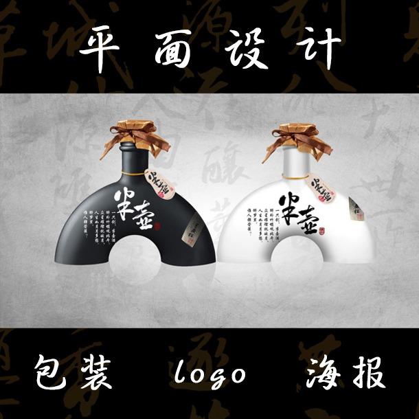 平面设计/产品包装设计/海报设计/LOGO设计/详情页设计