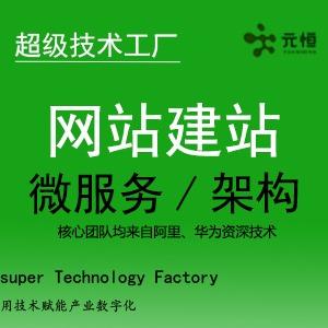 微服务底层架构开发供应链跨境电商多语言架构师金融银行网站建站
