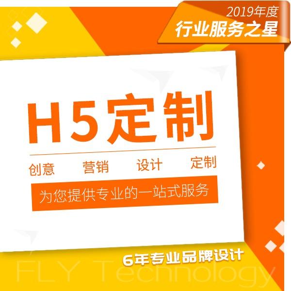 H5定制基础新锐金融餐饮企业商标设计logo设计网站UI