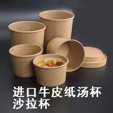 通用进口牛皮纸汤杯 牛皮纸沙拉杯
