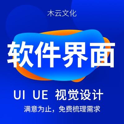 软件界面设计/系统软件界面设计/交互设计/UI设计/UX