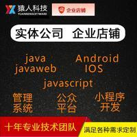 java开发javaweb语言开发javascript开发