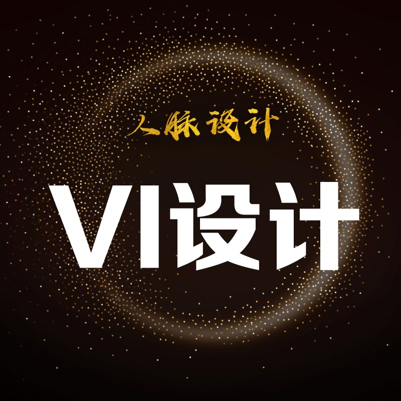 VI系统设计vi展会VIVI物料制作烘培店vi设计酒企vi