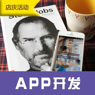 APP开发 | APP 制作|生鲜 APP |外卖 APP |商城 APP