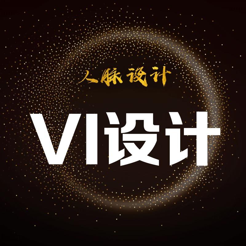 企业 vi设计  VI 系统 VI S 设计  VI 全套 VI 应用视觉品牌全案
