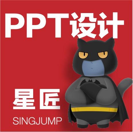 【星匠 PPT 】招商 金融 PPT 演讲教育培训 PPT 设计