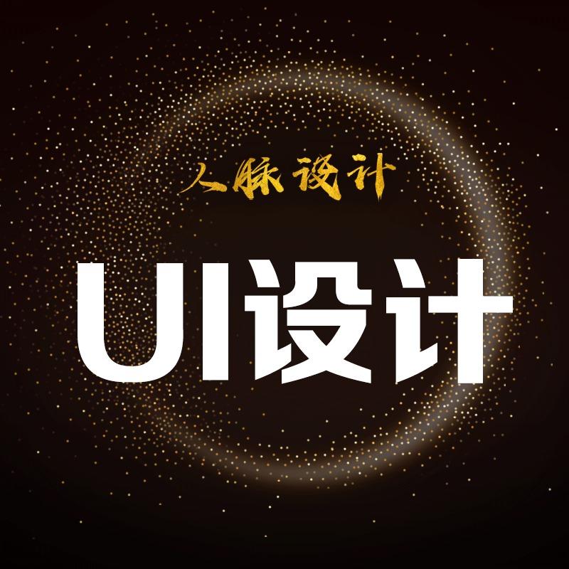 网站页面ui设计外包产品交互设计产品原型设计ui设计美工