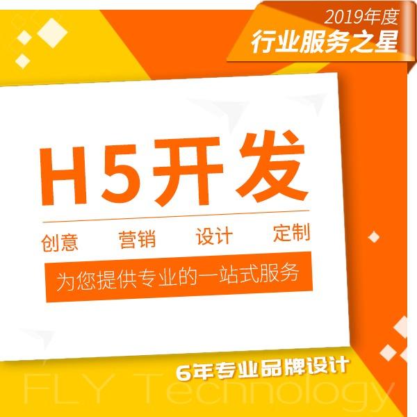 定制开发h5设计页面设计微信开发创意h5测试表单展示定制H5