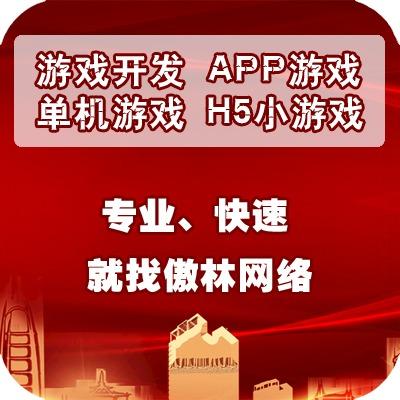 【APP游戏开发】休闲游戏/ARPG游戏/微信游戏/抖音游戏
