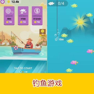 钓鱼游戏、手机游戏、app游戏,休闲游戏