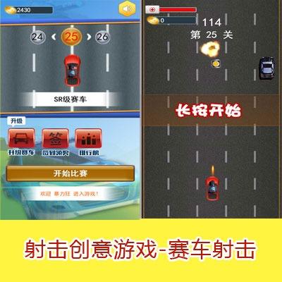 射击创意游戏-赛车-h5游戏