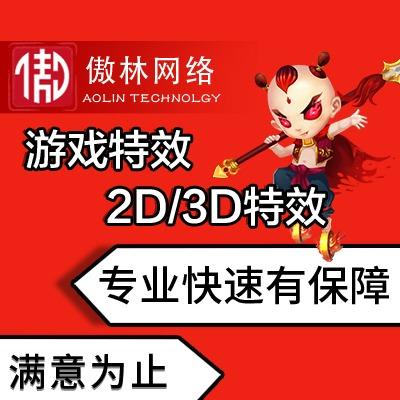 【美术设计】2D/3D特效、h5游戏特效、手机app游戏