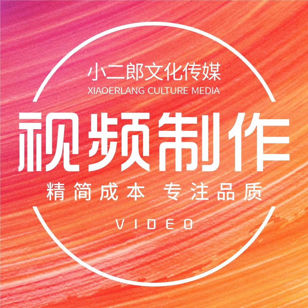 【视频剪辑】年会宣传片◆影视拍摄精剪◆视频拍摄◆视频影视制作