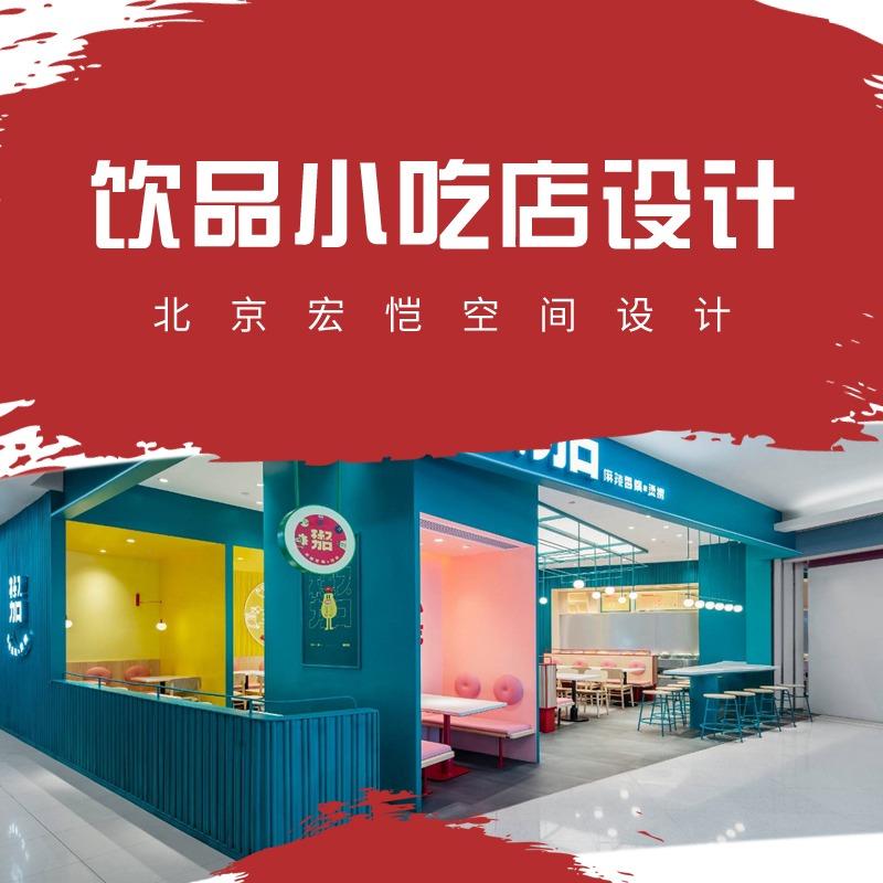 网红奶茶店甜品店饮品店小吃店店铺装修室内设计效果图施工图设计
