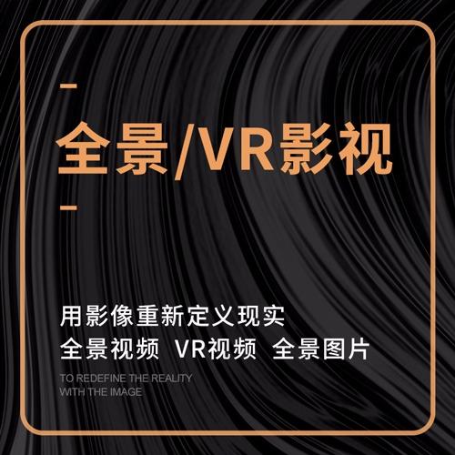 【全景VR/AR】720°全景拍摄▲专业定制拍摄▲产品宣传
